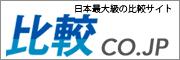 比較.co.jp