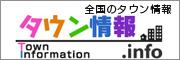 タウン情報.info