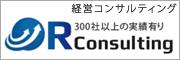 アールコンサルティング株式会社